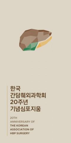 한국간담췌외과학회